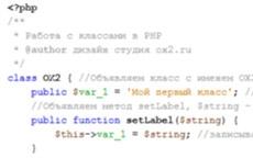 Классы в PHP. Чать 1