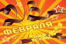 Поздравляем всех Защитников Отечества с праздником!