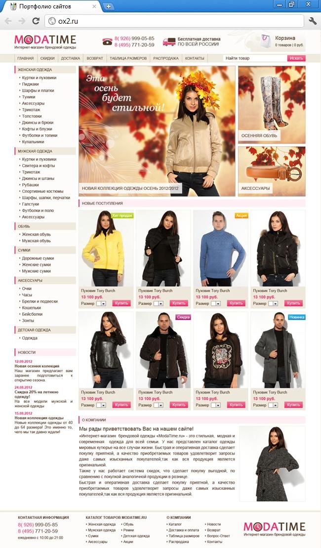 Задача. Создать удобный и красивый интернет-магазин по продаже брендовой  одежды bf9d2b8b1e2